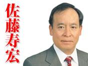 佐藤敏宏候補