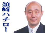 須崎ハチロー候補